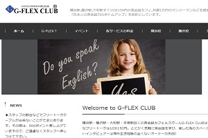 G-Flex Club 藤沢校のHP