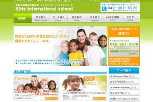 キッズインターナショナルスクールのHP