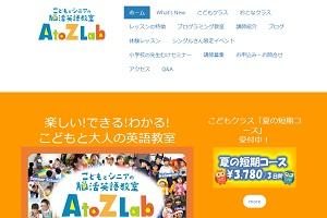 こどもとシニアの脳活英語教室 A to Z LabのHP