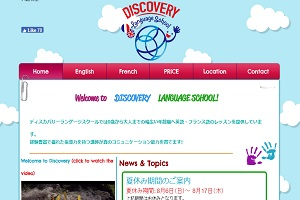 Discovery Language SchoolのHP