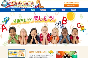 Atlantic EnglishのHP