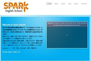 スパーク英会話教室のHP