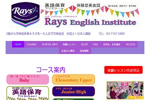 Rays English InstituteのHP