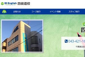 IB English 四街道校のHP