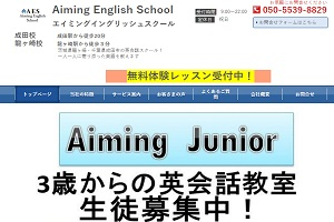 Aiming English School 成田校のHP