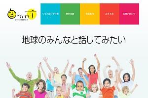 オムニ・インターナショナル 成田駅教室のHP
