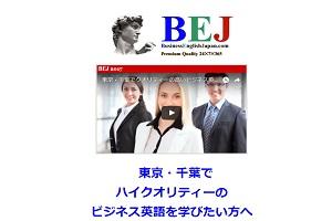 BEJ ビジネスイングリッシュジャパンのHP