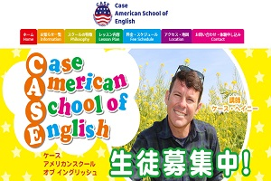 Case America School of EnglishのHP