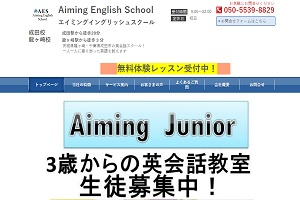 Aiming English School 龍ヶ崎校のHP