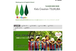 Kids Creation TSUKUBAのHP