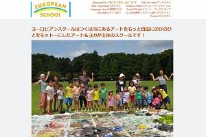 European School TsukubaのHP