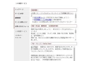 ミキ英語サービス(TOEIC・英会話・翻訳) イオン笠間カルチャーセンターのHP
