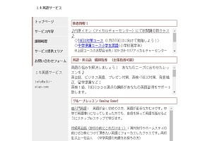ミキ英語サービス(TOEIC・英会話・翻訳) 水戸オフィスのHP