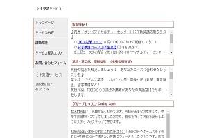 ミキ英語サービス(TOEIC・英会話・翻訳) イオン水戸内原アイカルチャーセンターのHP