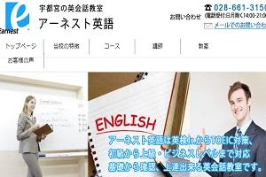 アーネスト英語 横川教室のHP