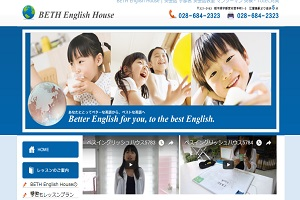 BETH English HouseのHP