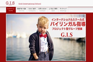 GIS(Gold International School)のHP
