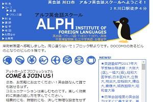 アルフ英会話スクールのHP