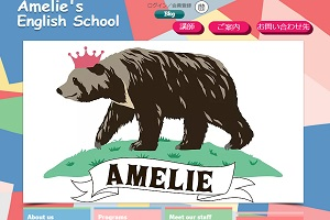 Amelie's English SchoolのHP