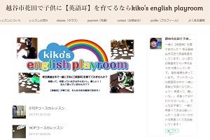 kiko's english playroomのHP