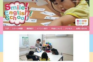 Smile English SchoolのHP