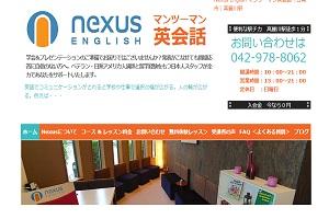 NEXUS English マンツーマン英会話(ネクサス イングリッシュ)のHP