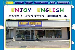 ENJOY ENGLISHのHP
