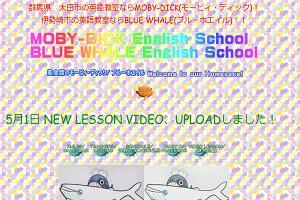 英会話のMOBY-DICK Blue Whale 伊勢崎校のHP