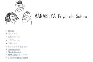 MANABIYA English SchoolのHP