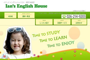 Ian's English HouseのHP