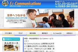 イージィコミュニケーションズ 松本校のHP