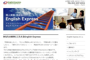 English ExpressのHP