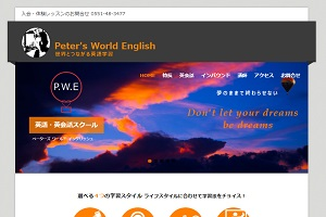 Peter's World EnglishのHP