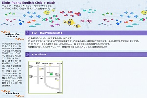 Eight Peaks English Club + mathのHP
