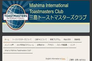 三島トーストマスターズクラブのHP