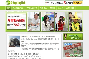 G'day English SchoolのHP
