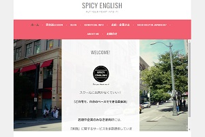 SPICY ENGLISHのHP