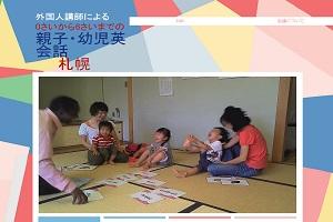 外国人講師による0才から6才までの親子英会話のHP