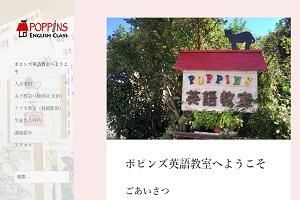 ポピンズ英語教室 丸子教室のHP