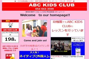ABC KIDS CLUBのHP