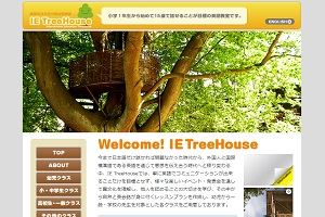 IE TreeHouseのHP