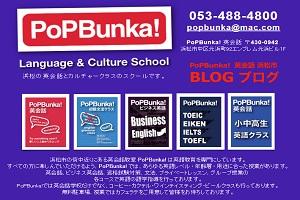 PoPBunka! 英会話 浜松市のHP