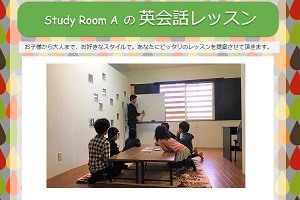 Study Room AのHP