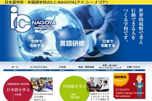 IC NAGOYAのHP