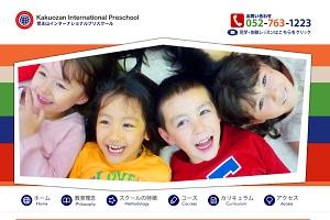 Kakuozan International Preschool 北校のHP