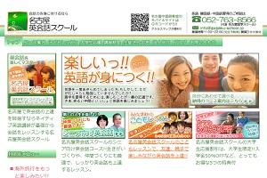 名古屋語学スクールのHP