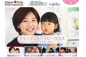 Maple Kids International 覚王山校のHP