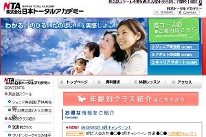 日本トータルアカデミー 名古屋本社のHP