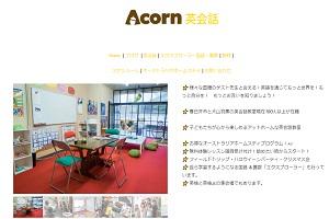 Acorn英会話 春日井花長教室のHP