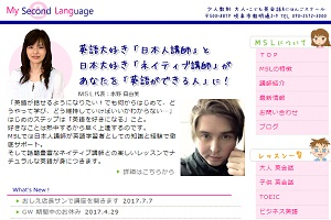 My Second LanguageのHP